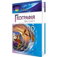 Учебник для 10 класса: География уровень стандарта (Безуглый) - Издательство Генеза - ISBN 978-966-11-0913-0