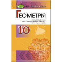 Учебник для 10 класса: Геометрия углубленный уровень (Истер)