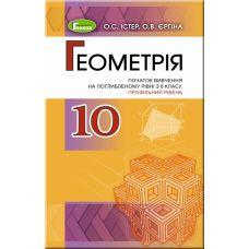 Учебник для 10 класса: Геометрия углубленный уровень (Истер) - Издательство Генеза - ISBN 978-966-11-0957-4