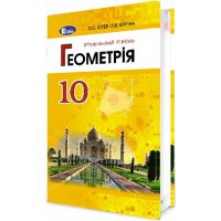 Учебник для 10 класса: Геометрия профильный уровень (Истер)
