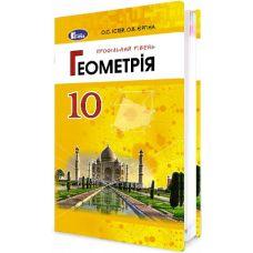 Учебник для 10 класса: Геометрия профильный уровень (Истер) - Издательство Генеза - ISBN 978-966-11-0225-4