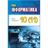 Учебник для 10 класса: Информатика уровень стандарта (Ривкинд)