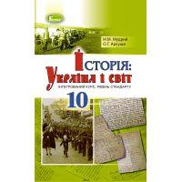 Учебник для 10 класса: История Украина и мир интегрированный курс уровень стандарта (Мудрый)