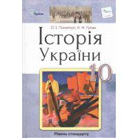 Учебник для 10 класса: История Украины уровень стандарта (Пометун)