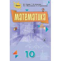 Учебник для 10 класса: Математика уровень стандарта (Бурда)