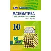 Учебник для 10 класса: Математика уровень стандарта (Истер)