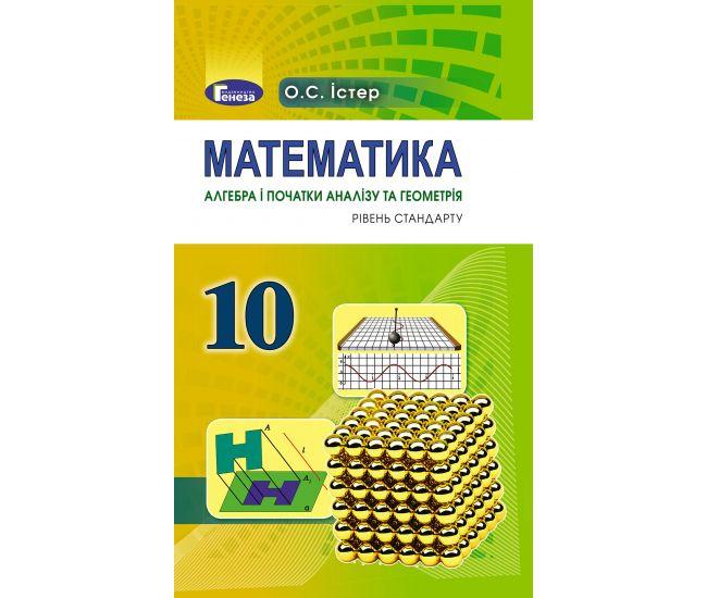 Учебник для 10 класса: Математика уровень стандарта (Истер) - Издательство Генеза - ISBN 978-966-11-0110-3