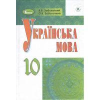 Учебник для 10 класса: Украинский язык уровень стандарта с русским языком обучения (Заболотный)