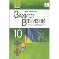 Учебник для 10 класса: Защита Отечества уровень стандарта (Гнатюк)