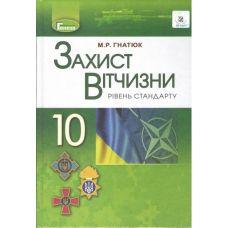 Учебник для 10 класса: Защита Отечества уровень стандарта (Гнатюк) - Издательство Генеза - ISBN 978-966-11-0185-1