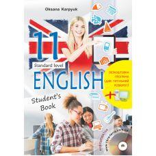 Учебник для 11 класса: Английский язык (Карпюк) - Издательство Лiбра Терра - ISBN 978-617-609-105-9