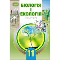 Учебник для 11 класса: Биология и экология уровень стандарта (Остапченко)