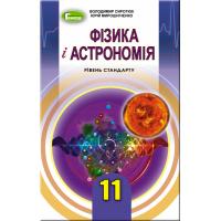 Учебник для 11 класса: Физика и астрономия уровень стандарта (Сиротюк)