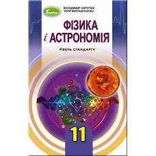 Учебник для 11 класса: Физика и астрономия уровень стандарта (Сиротюк) - Издательство Генеза - ISBN 978-966-11-0982-6