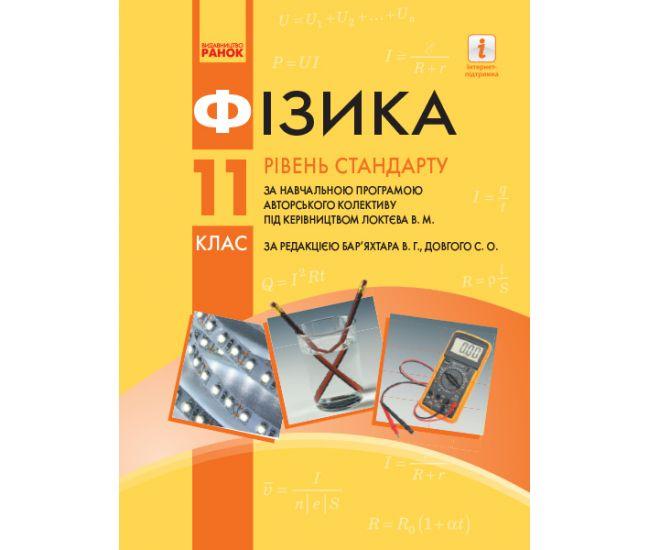 Учебник для 11 класса: Физика (уровень стандарта) Барьяхтар - Издательство Ранок - ISBN 123-Т470293У