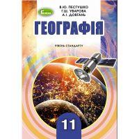 Учебник для 11 класса: География уровень стандарта (Пестушко)