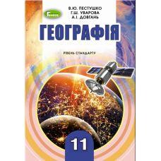 Учебник для 11 класса: География уровень стандарта (Пестушко) - Издательство Генеза - ISBN 978-966-11-0984-0