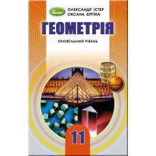 Учебник для 11 класса: Геометрия профильный уровень (Истер) - Издательство Генеза - ISBN 978-966-11-0974-1