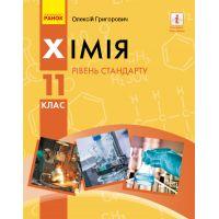 Учебник для 11 класса: Химия (уровень стандарта) Григорович