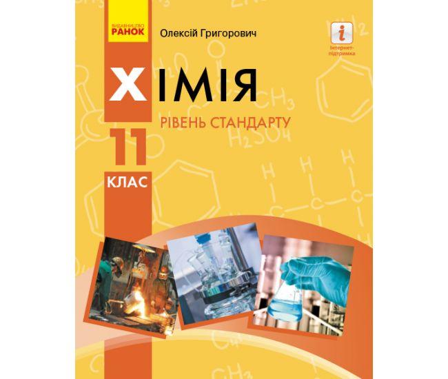 Учебник для 11 класса: Химия (уровень стандарта) Григорович - Издательство Ранок - ISBN 123-Ш470266У