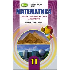 Учебник для 11 класса: Математика уровень стандарта (Истер) - Издательство Генеза - ISBN 978-966-11-0978-9
