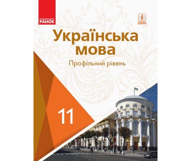Учебник для 11 класса: Украинский язык (профильный уровень) Караман - Издательство Ранок - ISBN 123-Ф470253У