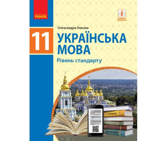 Учебник для 11 класса: Украинский язык (уровень стандарта) Глазова - Издательство Ранок - ISBN 123-Ф470103У