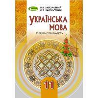 Учебник для 11 класса: Украинский язык уровень стандарта (Заболотный)