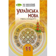 Учебник для 11 класса: Украинский язык уровень стандарта (Заболотный) - Издательство Генеза - ISBN 978-966-11-0998-7