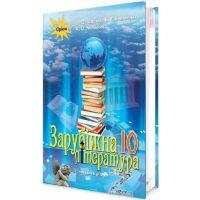 Учебник для 10 класса: Зарубежная литература профильный уровень (Исаева)