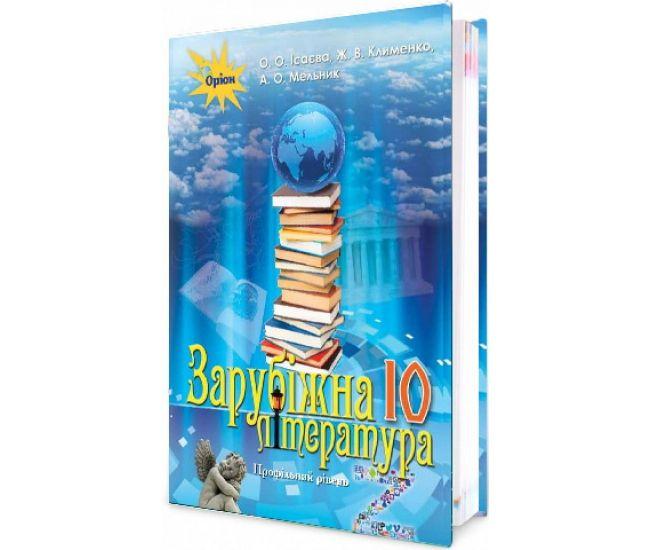 Учебник для 10 класса: Зарубежная литература профильный уровень (Исаева) - Издательство Орион - ISBN 978-617-7485-70-3