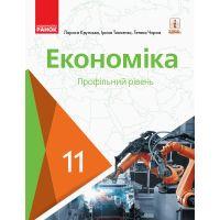 Учебник: Экономика 11 класс. Профильный уровень (Крупская)