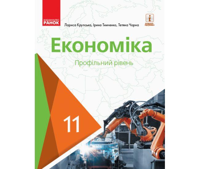 Учебник: Экономика 11 класс. Профильный уровень (Крупская) - Издательство Ранок - ISBN 123-Г470262У