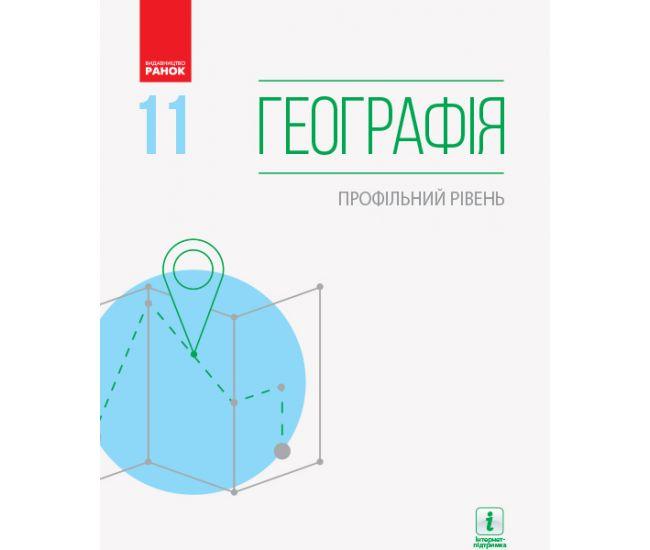 Учебник: География 11 класс. Профильный уровень (Масляк) - Издательство Ранок - ISBN 123-Г470261У