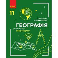 Учебник: География 11 класс. Уровень стандарта (Довгань)