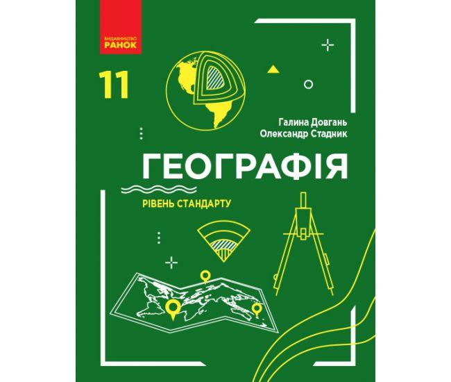 Учебник: География 11 класс. Уровень стандарта (Довгань) - Издательство Ранок - ISBN 123-Г470260У