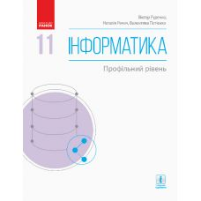 Учебник: Информатика 11 класс. Профильный уровень (Кравцова) - Издательство Ранок - ISBN 123-Т470298У