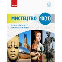 Учебник: Искусство 10-11 класс. Уровень стандарта, академический уровень (Миропольская)