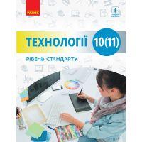 Учебник: Технологии 10-11 класс. Уровень стандарта (Ходзицкая)