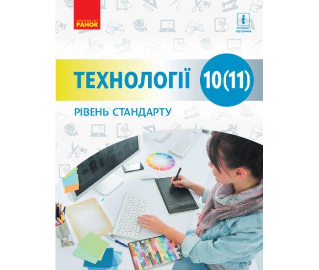 Учебник: Технологии 10-11 класс. Уровень стандарта (Ходзицкая) - Издательство Ранок - ISBN 123-Ш470216У