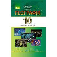 Учебник для 10 класса: География уровень стандарта (Пестушко)