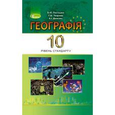 Учебник для 10 класса: География уровень стандарта (Пестушко) - Издательство Генеза - ISBN 978-966-11-0908-6