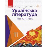 Украинская литература (профильный уровень) учебник для 11 класса Борзенко