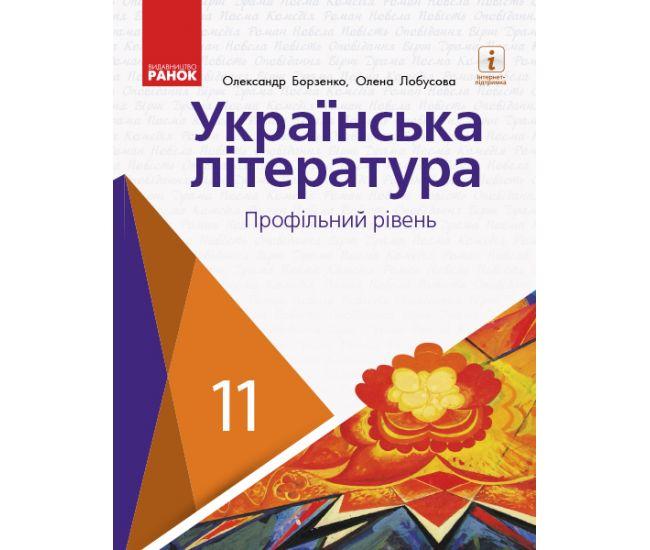 Украинская литература (профильный уровень) учебник для 11 класса Борзенко - Издательство Ранок - ISBN 123-Д470239У