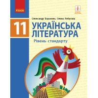 Украинская литература (уровень стандарта) учебник для 11 класса Борзенко
