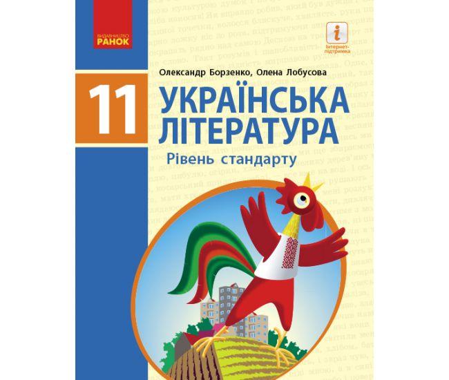 Украинская литература (уровень стандарта) учебник для 11 класса Борзенко - Издательство Ранок - ISBN 123-Д470243У