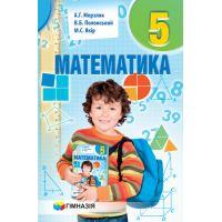 Учебник Гимназия Математика 5 класс Мерзляк