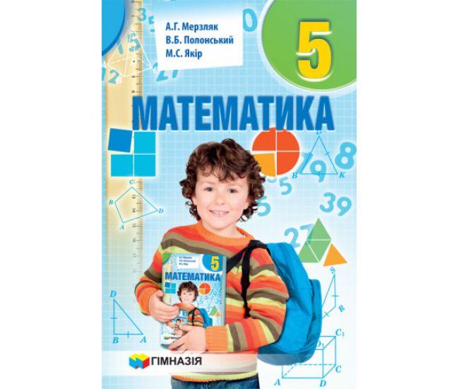 Учебник Гимназия Математика 5 класс Мерзляк - Издательство Гимназия - ISBN 1190003