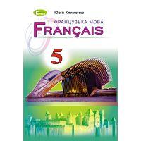 Учебник 5 класс. Французский язык (Клименко)