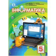Учебник для 5 класса. Информатика (Морзе, Барна) - Издательство Освіта-Центр - ISBN 978-617-656-206